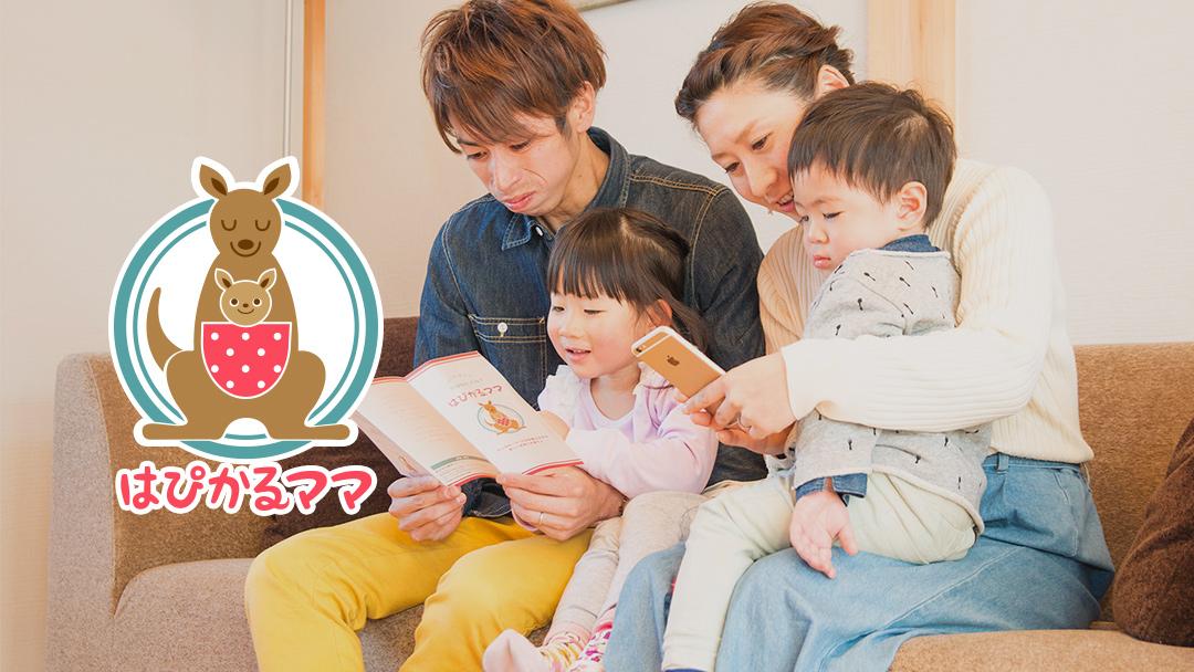 静岡の子育て応援サービス『はぴかるママ』